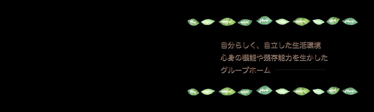 オークランドホーム株式会社01